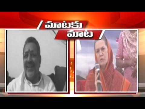 Sonia Gandhi Vs BJP MP Giriraj Singh - Mataku Mata