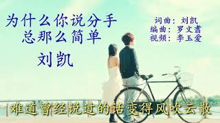 《为什么你说分手总那么简单》 演唱:刘凯