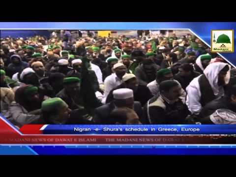 News Clip-16 Dec - Nigran-e-Shura Ka Greece Europe Main Jadwal