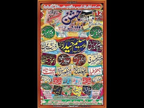 Live jahsan12 Rajab 30th March 2018 Talagang