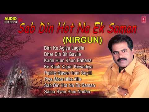 SAB DIN HOT NA EK SAMAN - NIRGUN AUDIO Songs JUKEBOX - Madan Rai