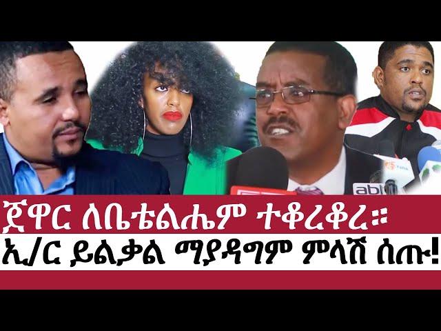 Ethiopia Jawar helping journalist Bethelem who left LTV by rasing 20,000$ through gofund me