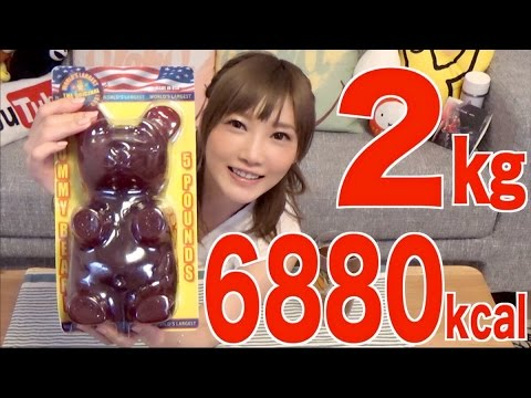 【大食い】巨大ベアーグミ!!!2キロ 6880kcal【木下ゆうか】