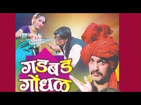 Gadbad Gondhal Marathi Lokgeet - Jukebox  13