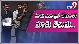 Fight masters Ram, Lakshman speech at Aravinda Sametha Success Meet
