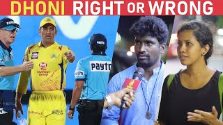 Dhoni's Fight with Umpire ! Right or Wrong | Chennai ROFL Opinions | CSK vs RR