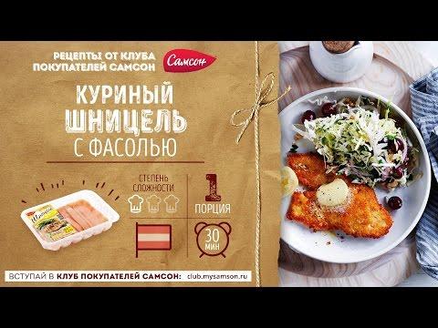 Диетический рецепт: куриный шницель с фасолью | Клуб Покупателей Самсон