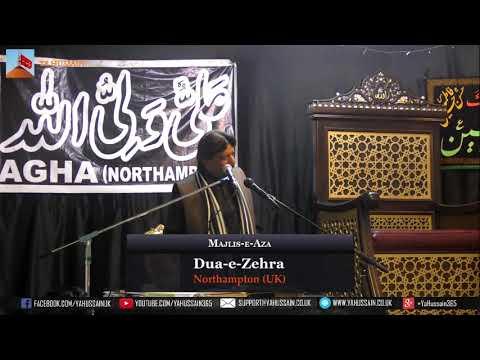 Shahadat Bibi Fatima (S.A.) | Zakir Imdad Hussain Abuzari | 14 Feb 19 | Dua-e-Zehra | Northampton UK