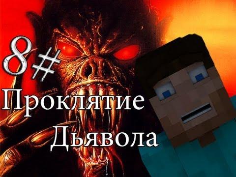 """Minecraft Проклятие Дьявола """"8 серия"""""""