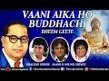 Vaani Aika Ho Buddhachi Pralhad Anand Milind Shinde Best Bheem Geete Audio Jukebox mp3