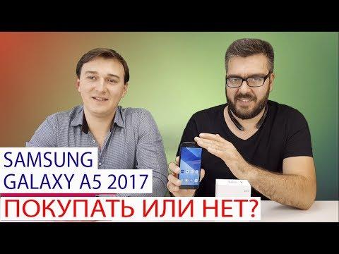 Samsung Galaxy A5 ПОКУПАТЬ ИЛИ НЕТ? (Октябрь 2017)