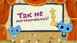 Мультфильмы для Малышей - Котики, вперед! - Так не договаривались (32 серия)