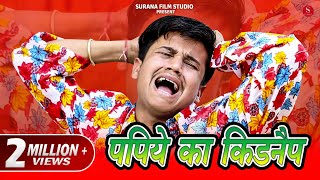 Bebo Ka Kidnep - Filmi Papiyo Show | Pankaj Sharma Comedy | बेबो का किडनेप | Surana Film Studio