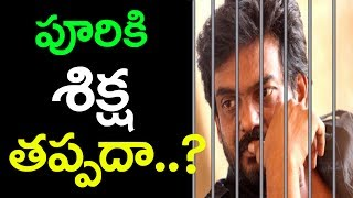 పూరికి శిక్ష తప్పదా ? | Director Puri Jagannadh Will go to Jail | Tollywood Drugs Case | TTM
