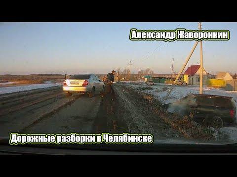 Дорожные разборки в Челябинске