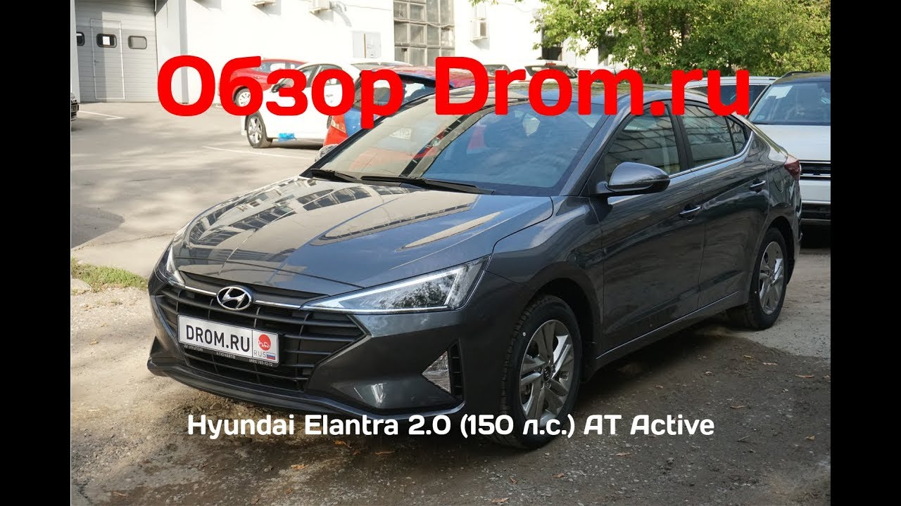 Hyundai Elantra 2019 2.0 (150 л.с.) AT Active - видеообзор