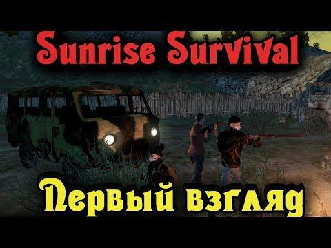 Опасная выживалка - Sunrise Survival Стрим обзор