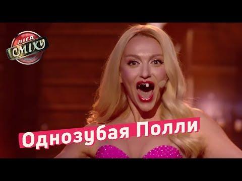 Малышка Фреймут и Однозубая Полли - Кантри на Диком Западе - Винницкие | Лига Смеха 2018