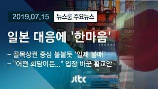[뉴스룸 모아보기] '막무가내' 일본…달라진 황교안, 불매로 하나된 국민