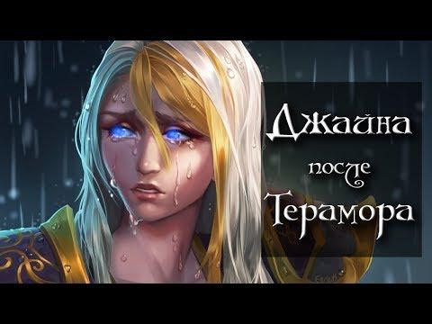[Warcraft] Что случилось с Джайной после Терамора?