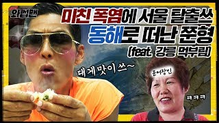 Escape from Seoul during the hot summer! Seafood party in Gangneung | Wassup Man ep.23