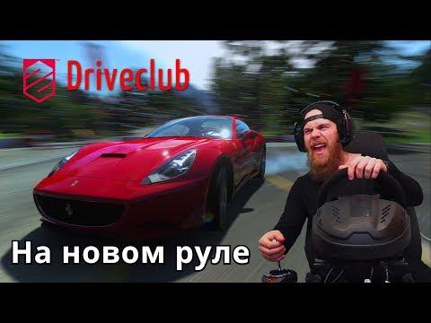 Driveclub - На новом руле Thrustmaster T300 Alcantara Edition