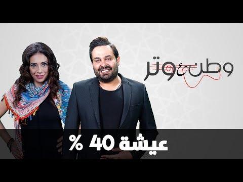 وطن ع وتر 2017 - الحلقة العاشرة 10 - عيشة 40%