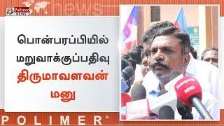 பொன்பரப்பியில் மறுவாக்குப்பதிவு கோரி திருமாவளவன் மனு | #Thirumavalavan | #Revote