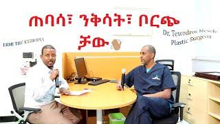 Plastic Reconstructive Surgeon Doctor Tewodros Mesele