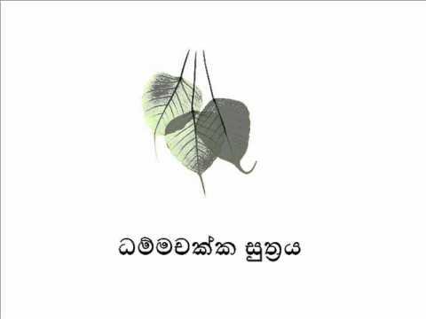 ධම්මචක්ක සුත්රය සහ සිංහල තේරුම - Dhammachakka Suthraya