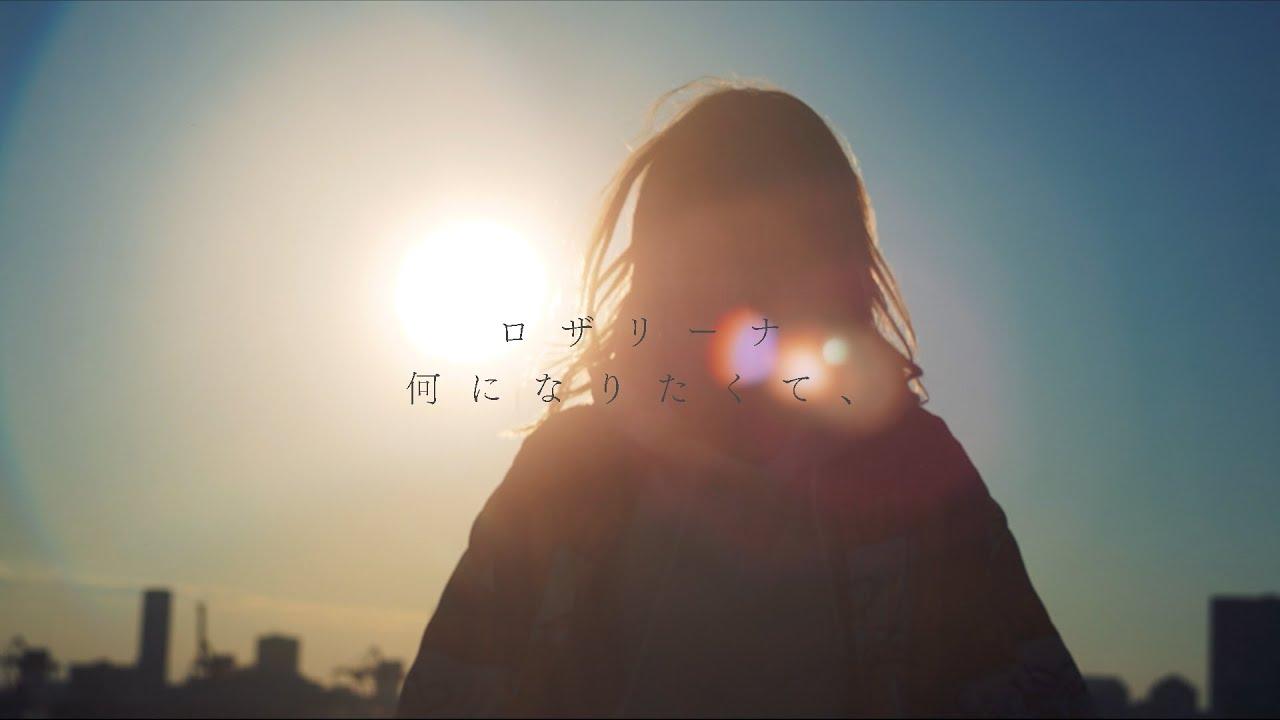 """ロザリーナ - """"何になりたくて、""""のOfficial Lyric Videoを公開 1stアルバム 新譜「INNER UNIVERSE」2020年1月29日発売収録曲 thm Music info Clip"""