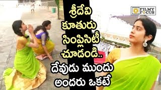 Sridevi Daughter Jhanvi Kapoor Simplicity at Visit to Tirumala