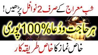 Shab e Meraj ki Ebadt Hr Hajt Puri 100% Nawafil Or Tarika Wazifa In Urdu HIndi Peer e Kamil Wazaif