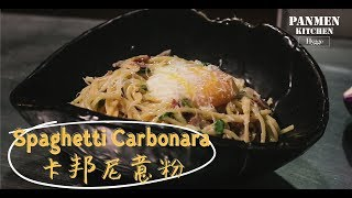 PanMen Kitchen X Hygge 卡邦尼意粉 Spaghetti Carbonara