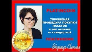 PlatinCoin Упрощенная Процедура Покупки Пакетов Платинкоин Быстрая Покупка Пакетов В чем Отличие