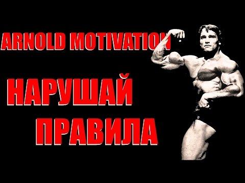 "Arnold Motivation: ""НАРУШАЙ ПРАВИЛА"" (Sportfaza)"