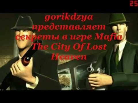 Полезные секреты в игре Mafia The City of Lost Heaven часть 1