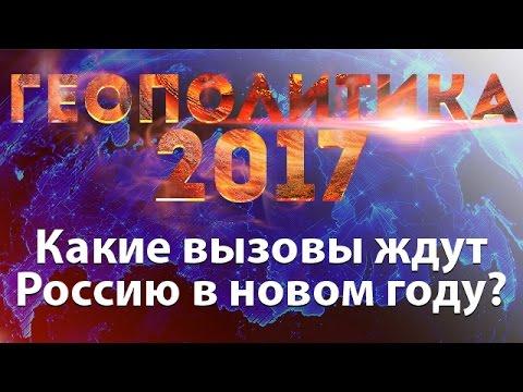 Геополитика 2017. Какие вызовы ждут Россию в новом году?