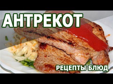 Рецепты блюд. Антрикот простой рецепт блюда из говядины