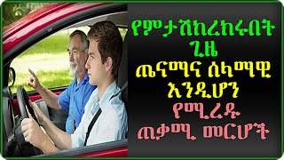 Important Tips For Driving Peacefully And Safely