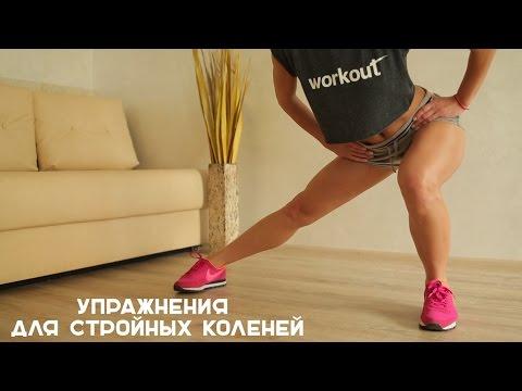 Упражнения для стройных коленей [Workout   Будь в форме]