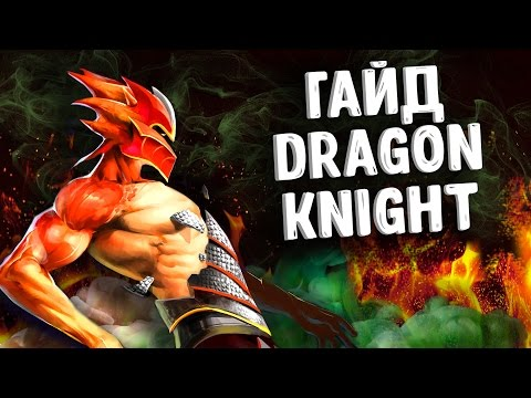 ГАЙД НА ДРАГОН НАЙТА ДОТА 2 - GUIDE DRAGON KNIGHT DOTA 2