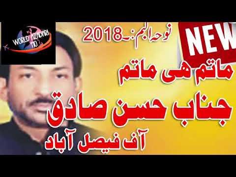 Hasan Sadiq Noha promo 2018
