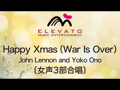 EMF3-0009 Happy Xmas(War Is Over)/John Lennon And Yoko Ono〔女声3部合唱〕