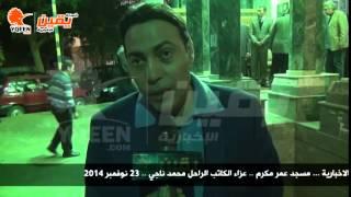 يقين  الاعلامي محمد الغيطي ينعي الروائي الراحل محمد ناجي