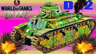 WoT Blitz обзор танка D 2 Для новичков В погоню за AMX французская ветка World of Tanks Blitz#35