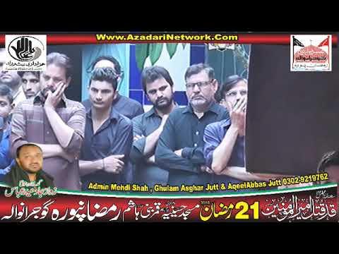 Zakir Fakhar Abbas Alvi 21 Ramzan 2018 Ramzan Pura Gujranwala