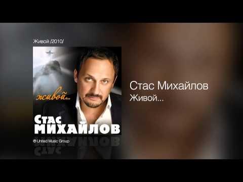 молитва слушать онлайн музыку стаса михайлова написала объявление, том