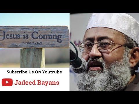Hazrat Isa A.S(Jesus) Is Coming   Maulana Salman Nadvi