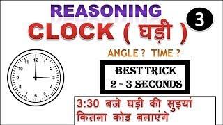 CLOCK REASONING TRICKS IN HINDI part - 3 नहीं फंसेगा अब कोई भी प्रश्न - MD CLASSES